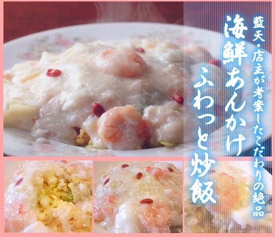 海鮮あんかけふわっと炒飯(チャーハン)