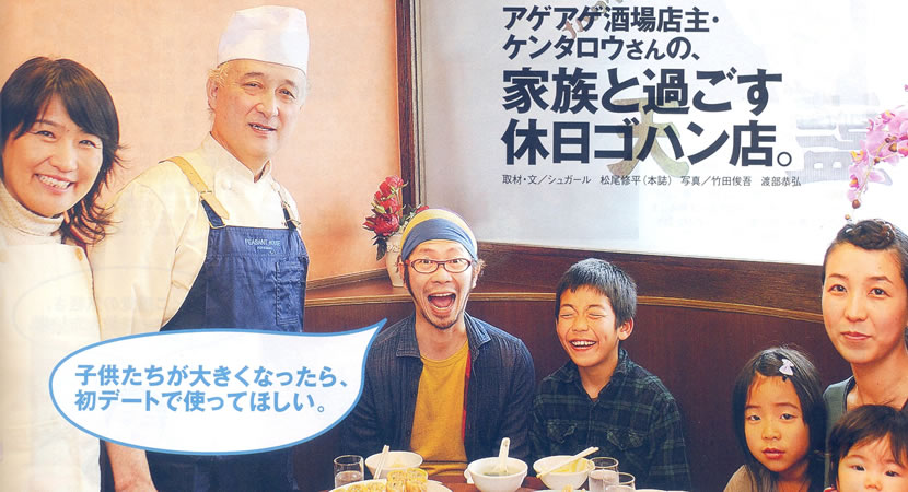 中国料理 服部 藍天
